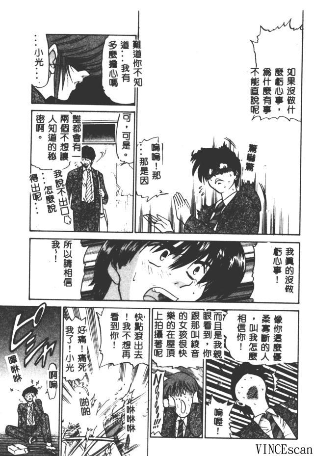 Buchou Yori Ai o Komete - Ryoko's Disastrous Days 3 48