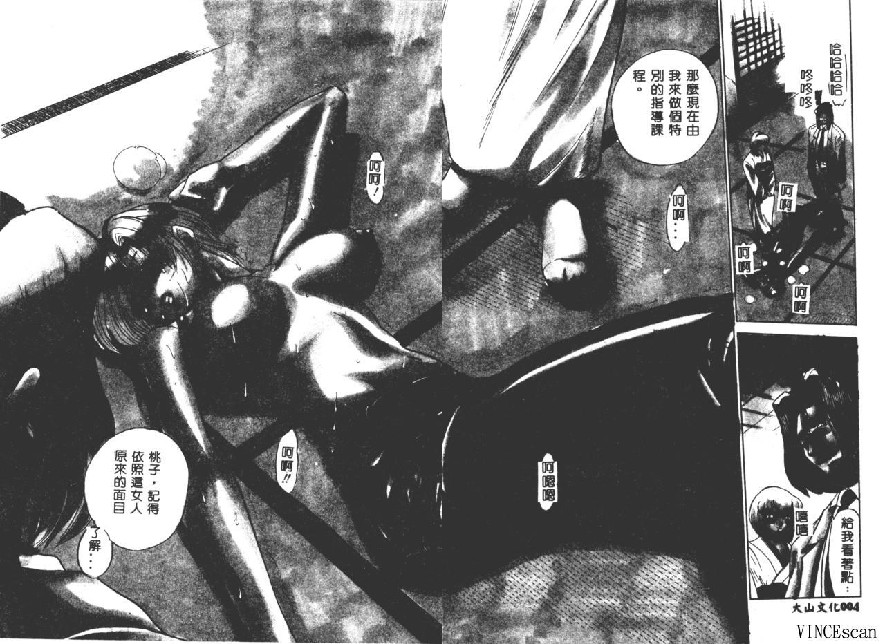 Buchou Yori Ai o Komete - Ryoko's Disastrous Days 3 4