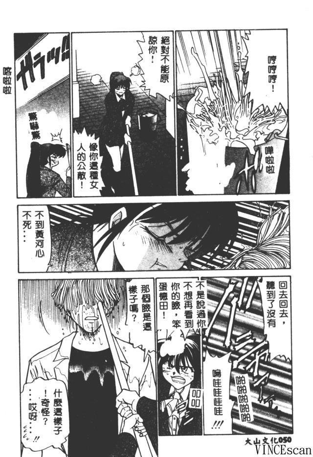 Buchou Yori Ai o Komete - Ryoko's Disastrous Days 3 49