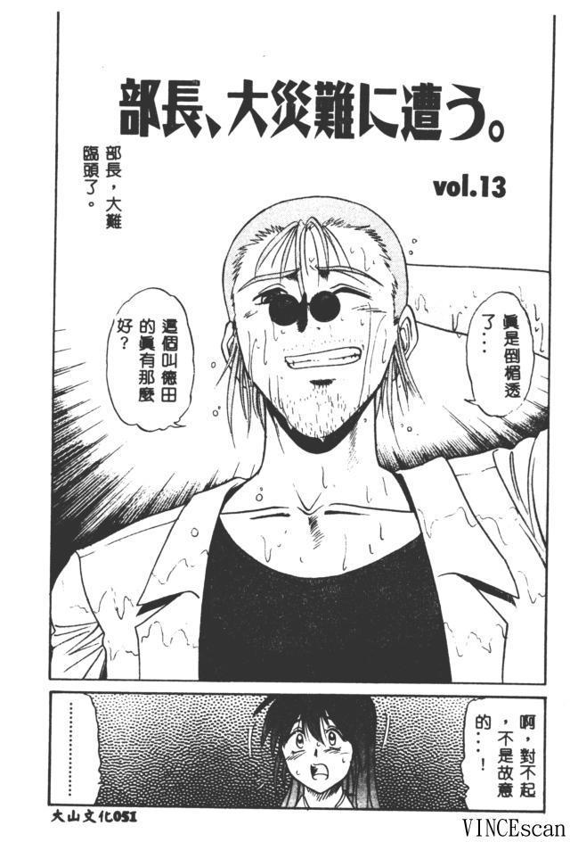 Buchou Yori Ai o Komete - Ryoko's Disastrous Days 3 50