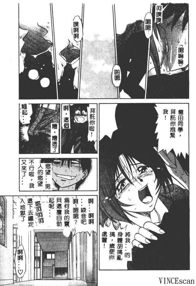 Buchou Yori Ai o Komete - Ryoko's Disastrous Days 3 54