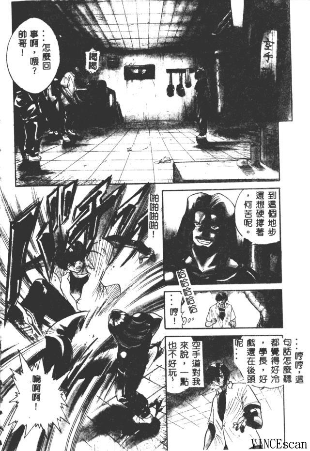 Buchou Yori Ai o Komete - Ryoko's Disastrous Days 3 5