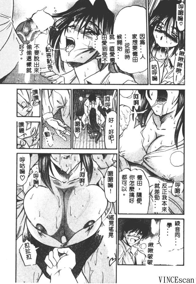 Buchou Yori Ai o Komete - Ryoko's Disastrous Days 3 60