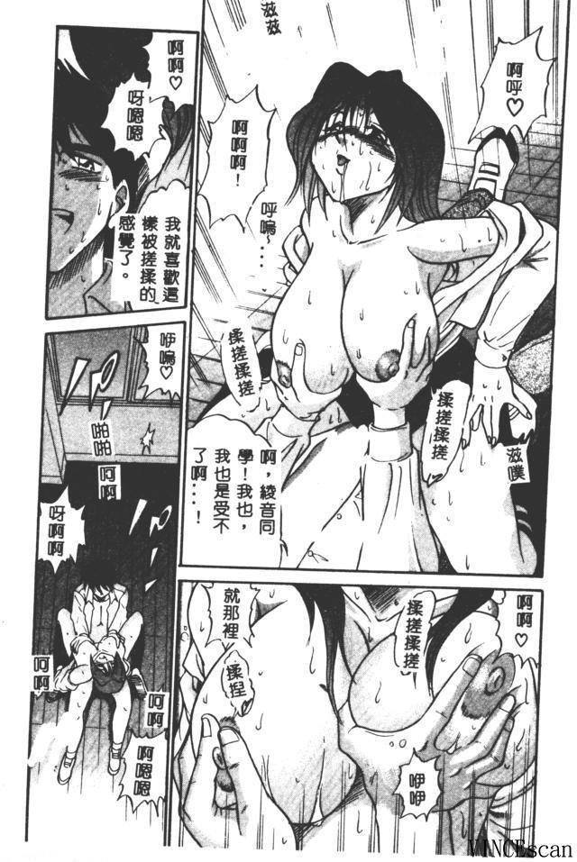 Buchou Yori Ai o Komete - Ryoko's Disastrous Days 3 66