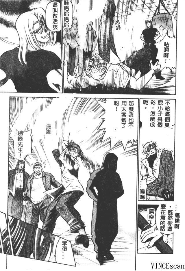 Buchou Yori Ai o Komete - Ryoko's Disastrous Days 3 6