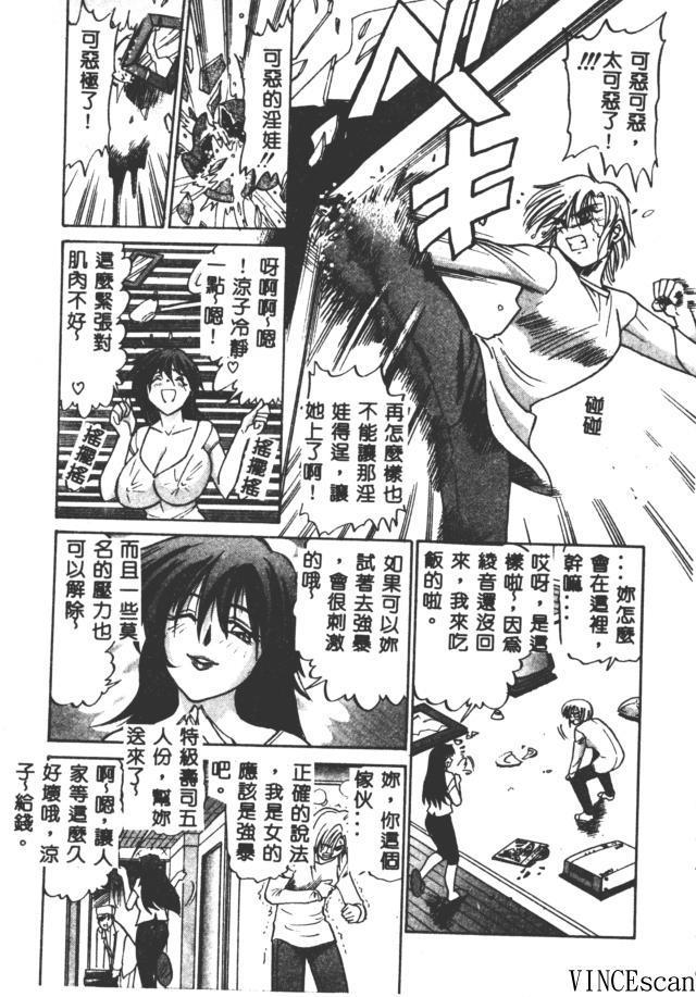 Buchou Yori Ai o Komete - Ryoko's Disastrous Days 3 70