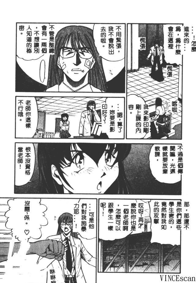 Buchou Yori Ai o Komete - Ryoko's Disastrous Days 3 74