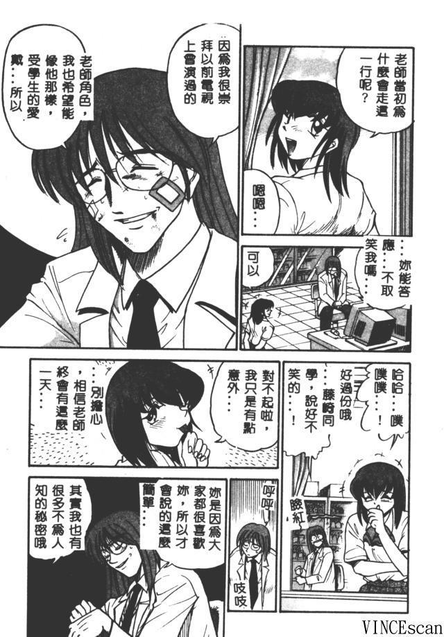 Buchou Yori Ai o Komete - Ryoko's Disastrous Days 3 76