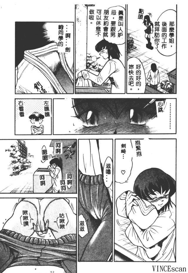 Buchou Yori Ai o Komete - Ryoko's Disastrous Days 3 78