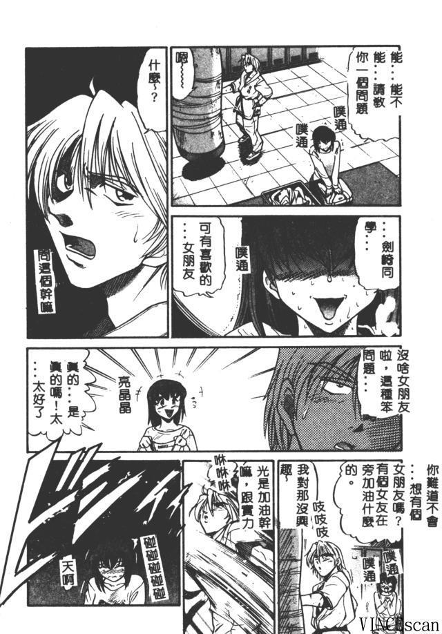 Buchou Yori Ai o Komete - Ryoko's Disastrous Days 3 81
