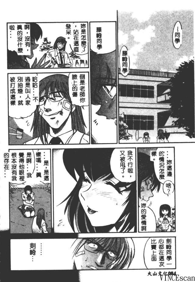 Buchou Yori Ai o Komete - Ryoko's Disastrous Days 3 83