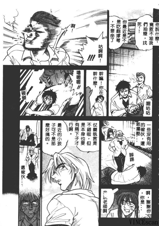 Buchou Yori Ai o Komete - Ryoko's Disastrous Days 3 84