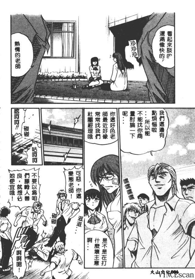 Buchou Yori Ai o Komete - Ryoko's Disastrous Days 3 85