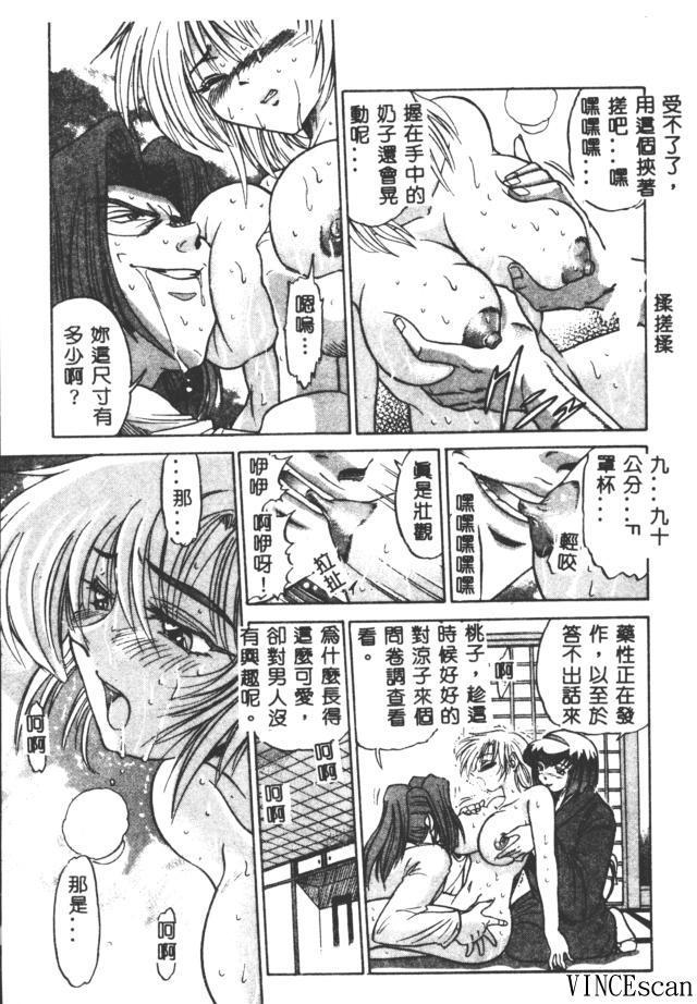 Buchou Yori Ai o Komete - Ryoko's Disastrous Days 3 8