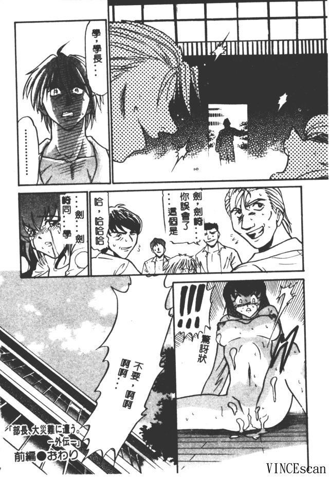 Buchou Yori Ai o Komete - Ryoko's Disastrous Days 3 97