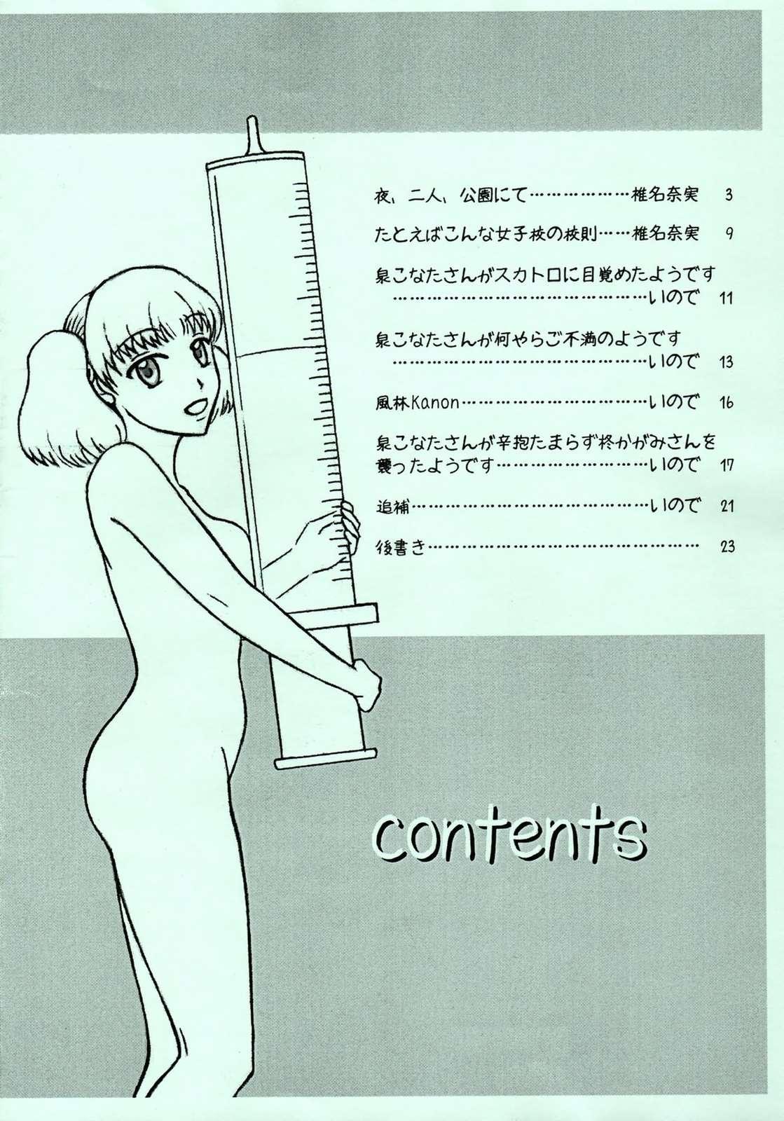 Kyou wa Oomiso ka 1