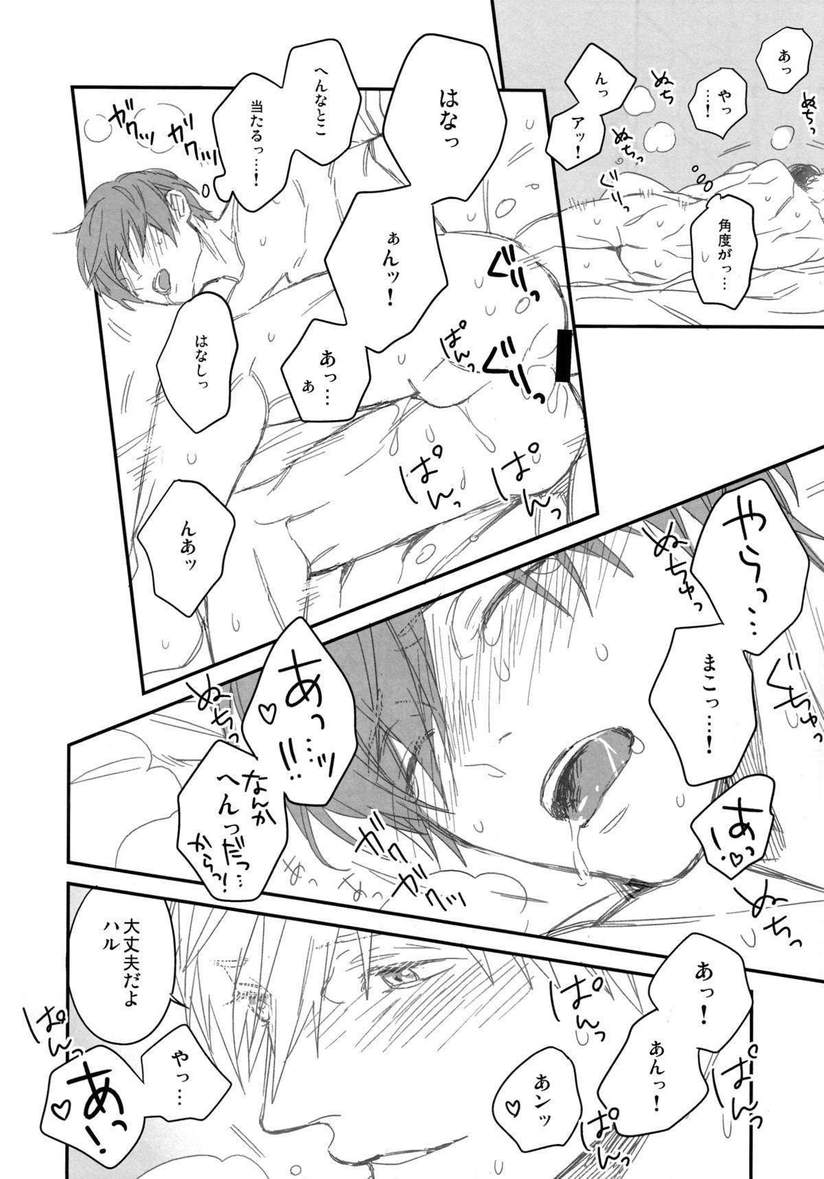 Kiss!! 12
