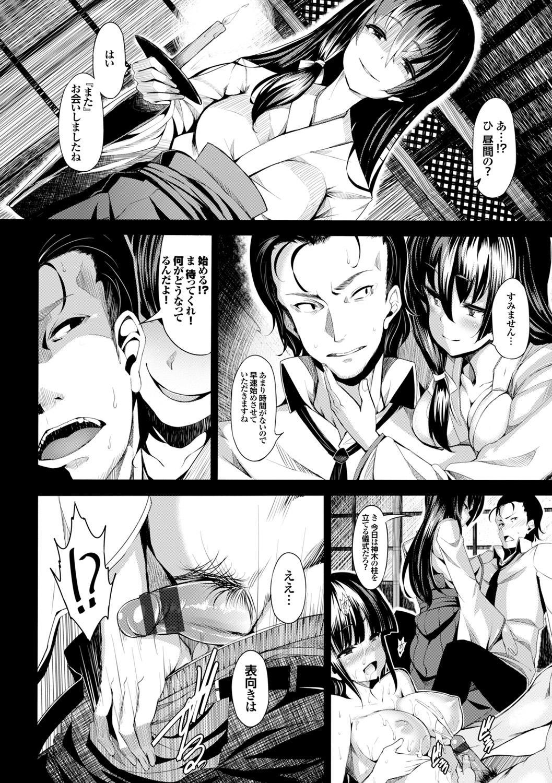 Koimaguwai 131