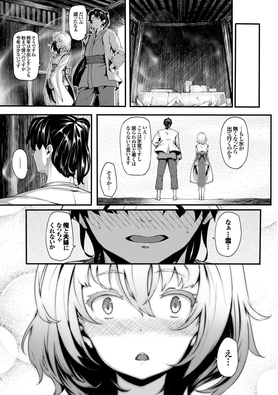 Koimaguwai 174