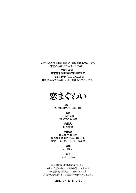 Koimaguwai 217
