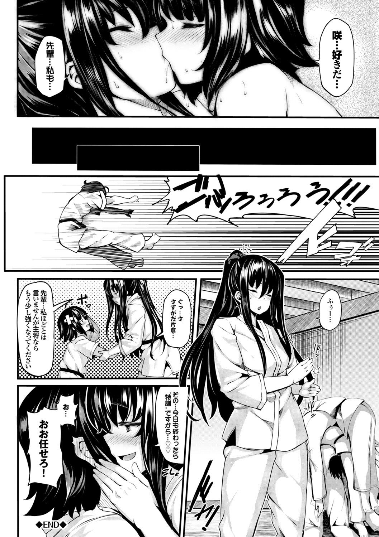 Koimaguwai 69