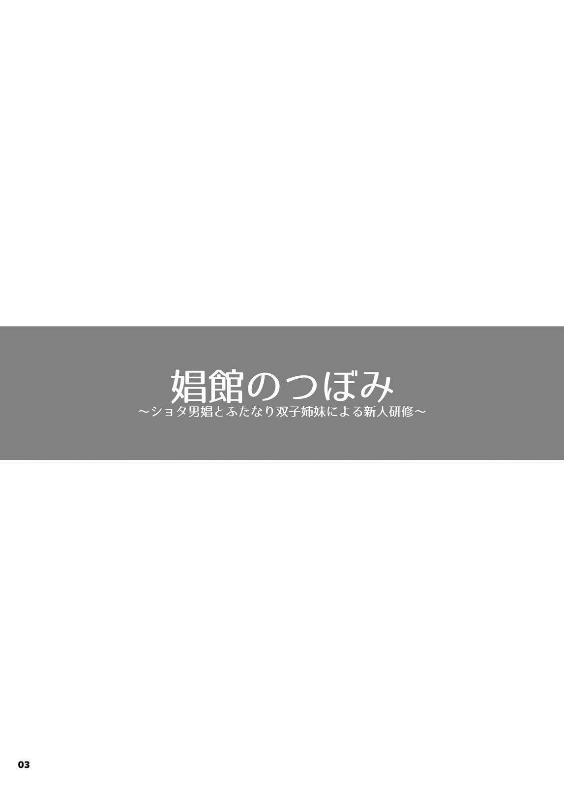 Shoukan no Tsubomi 1