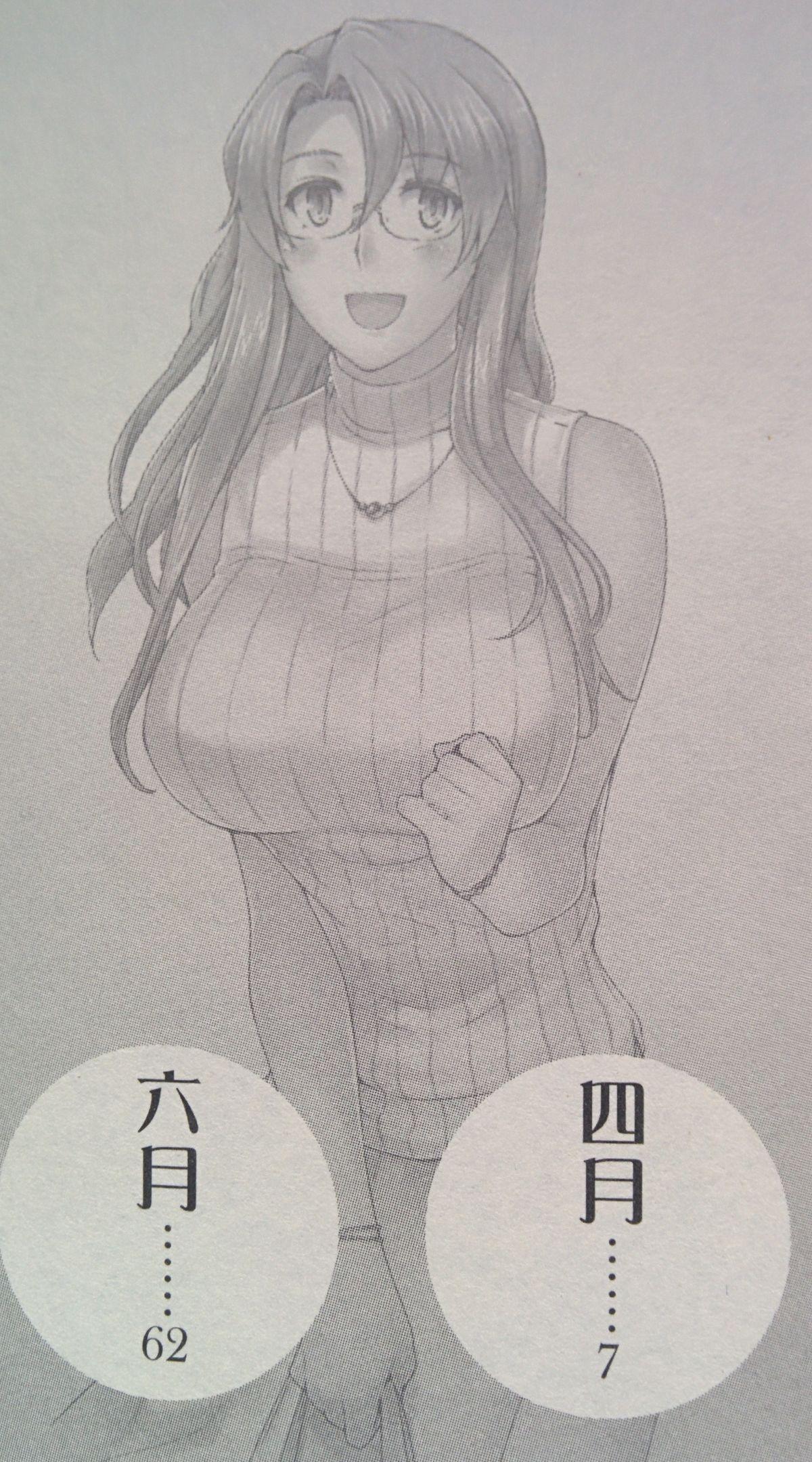 MTSP Tachibana Household's affairs with men 4