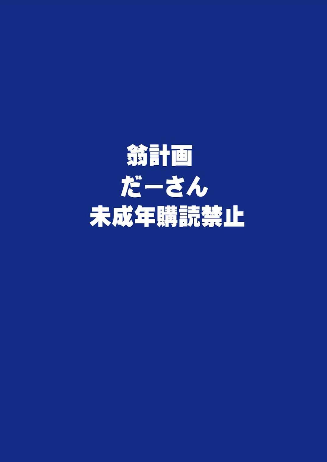 ] Daasan no Tame ni Okita Kyouko 32sai v1 59