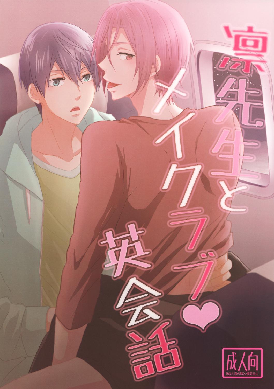 Rin-sensei to Make Love Eikaiwa | Making Love with Professor Rin English Convo 0