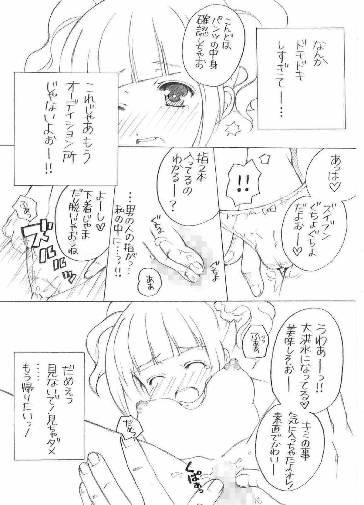 yayoi no hatsutaiken 9