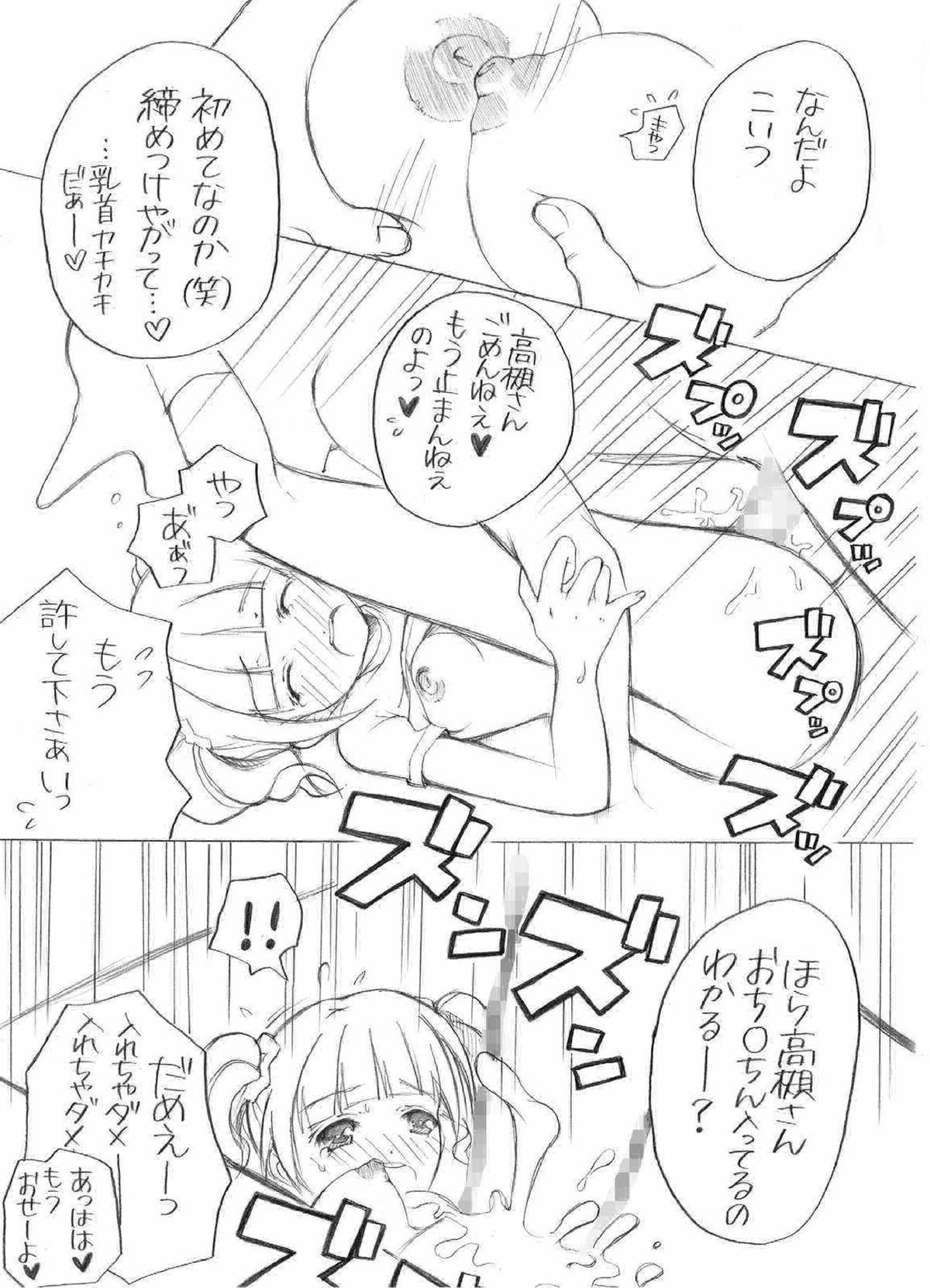 yayoi no hatsutaiken 11