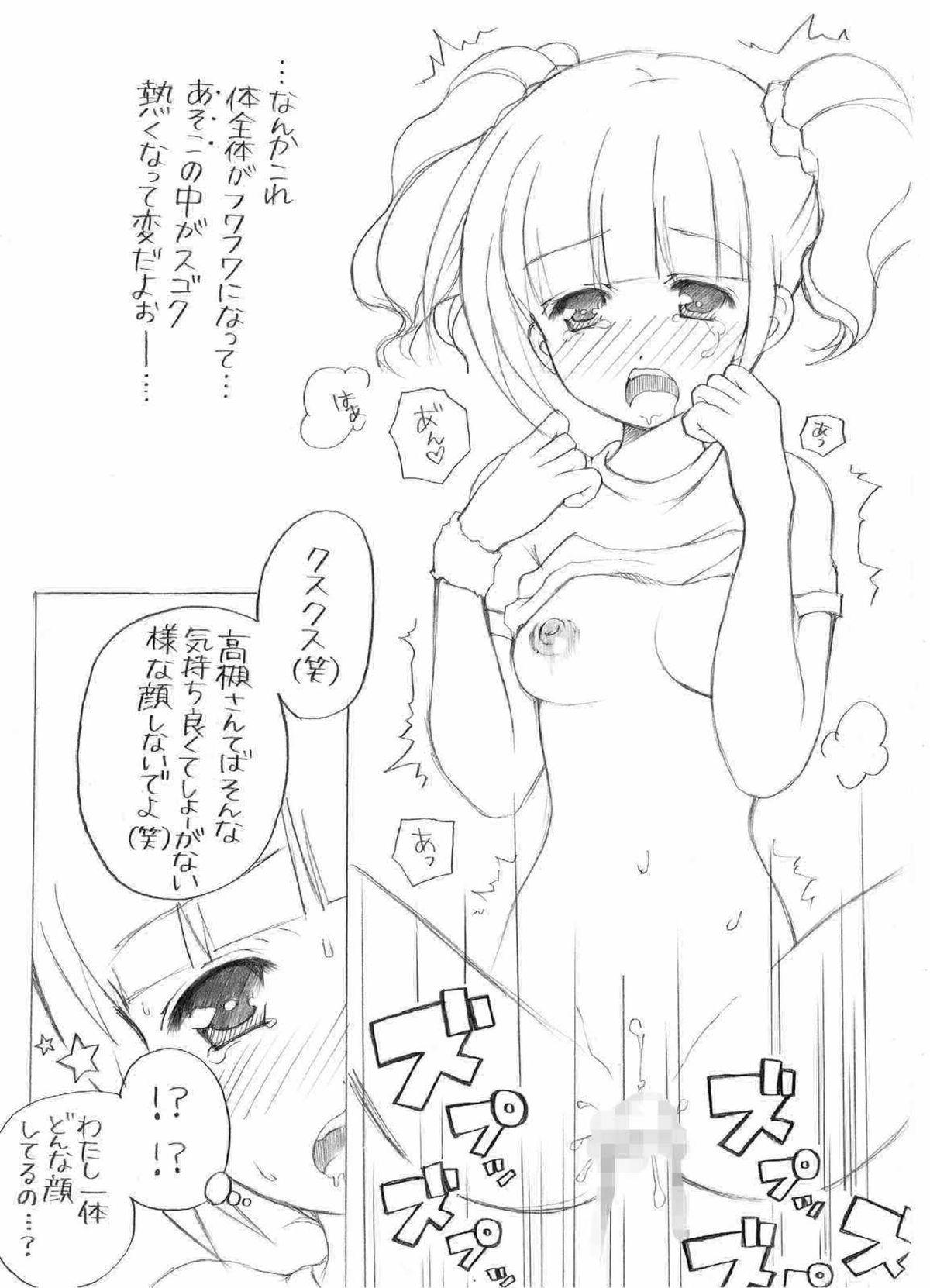 yayoi no hatsutaiken 12
