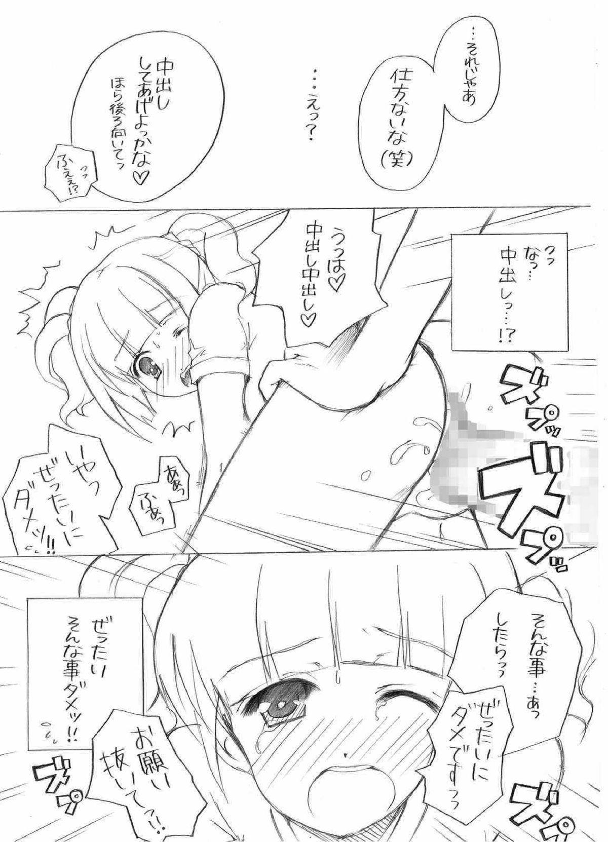 yayoi no hatsutaiken 13