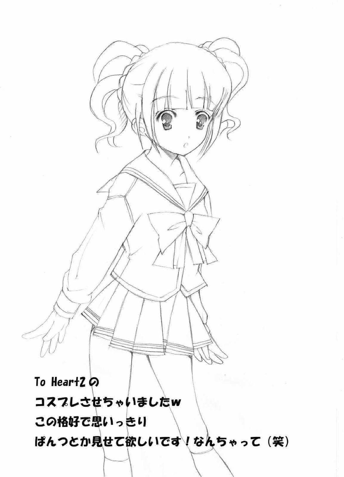 yayoi no hatsutaiken 18
