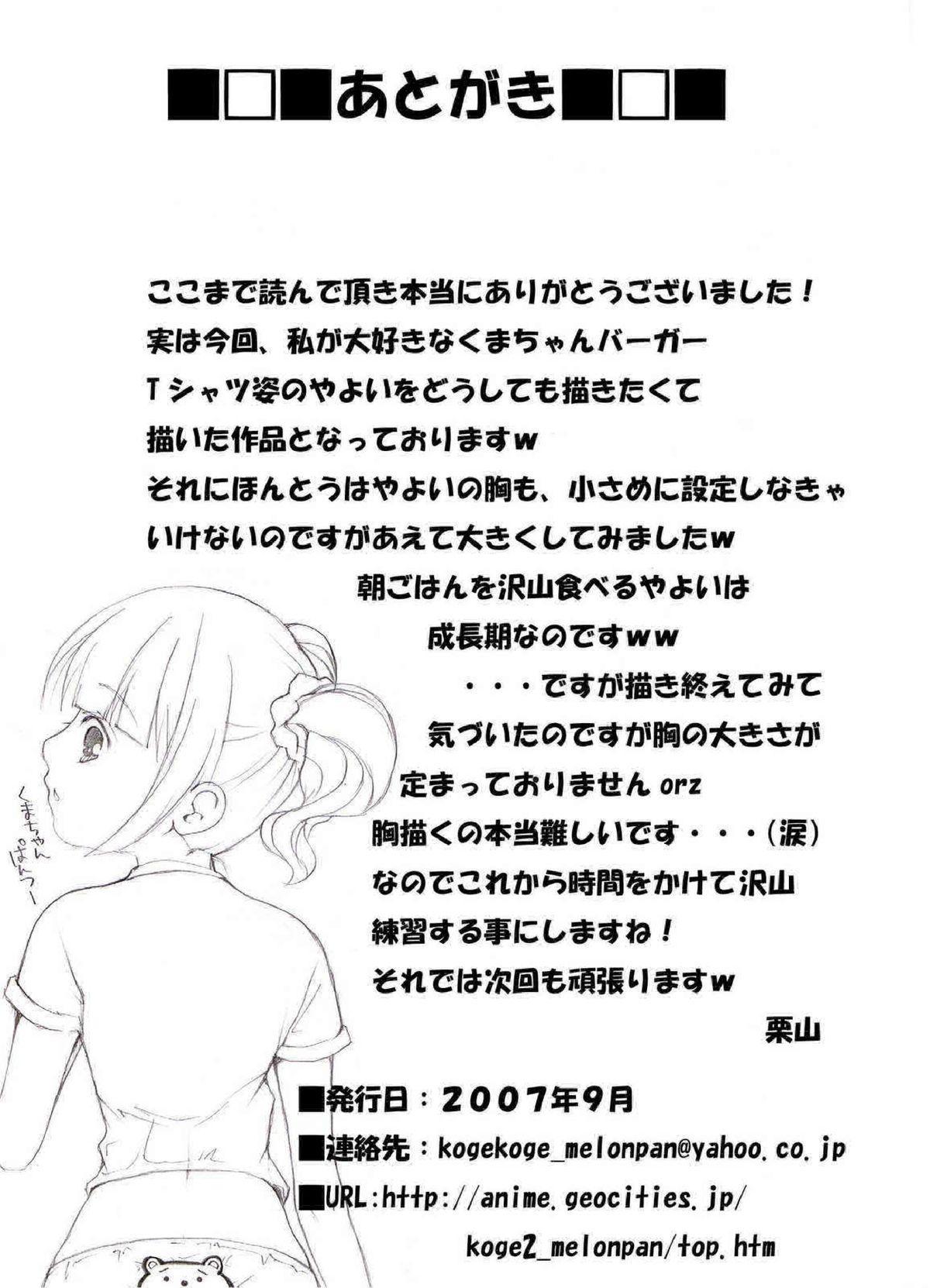 yayoi no hatsutaiken 19