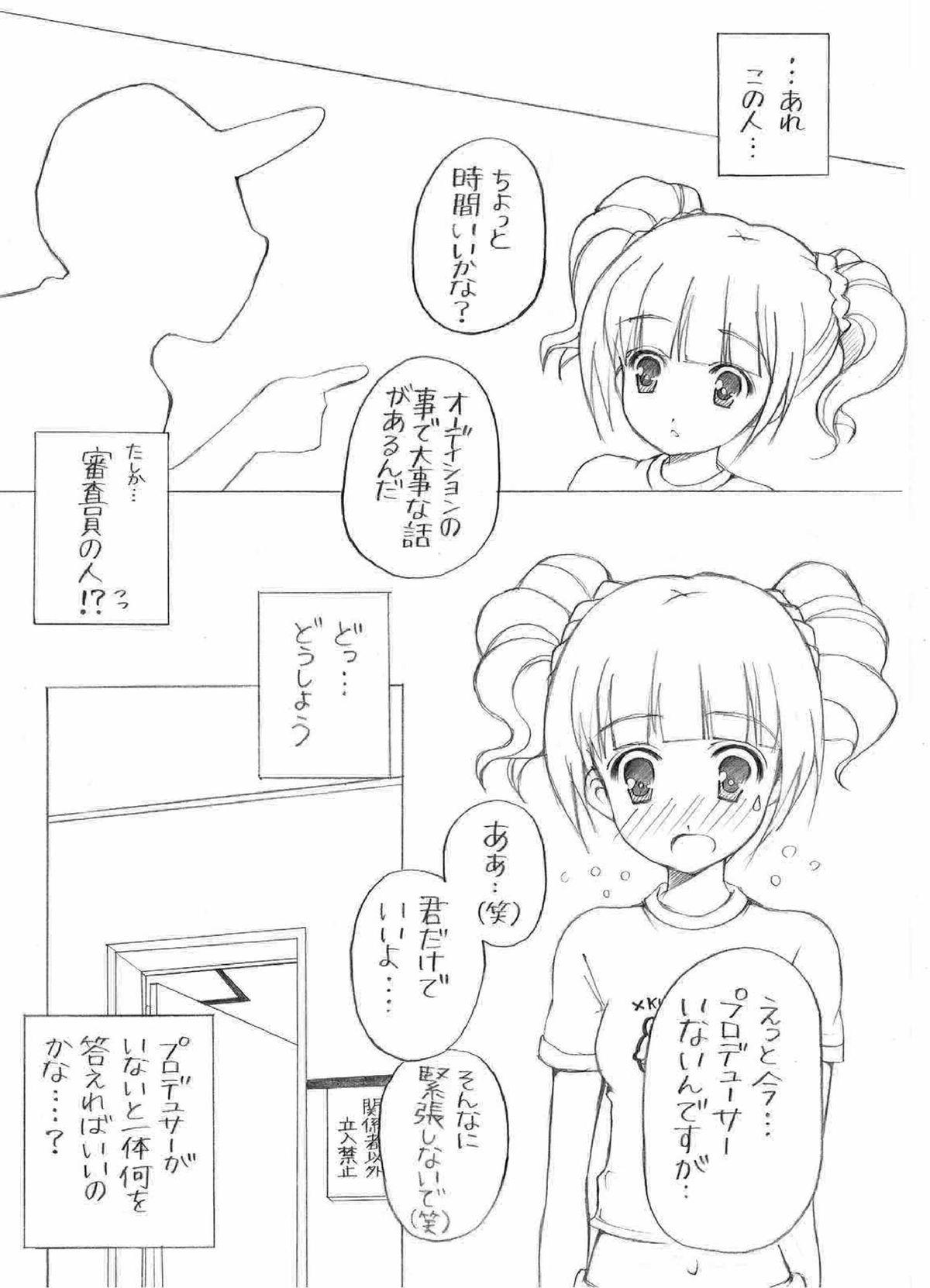 yayoi no hatsutaiken 4