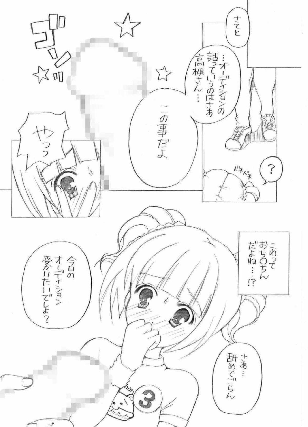 yayoi no hatsutaiken 5