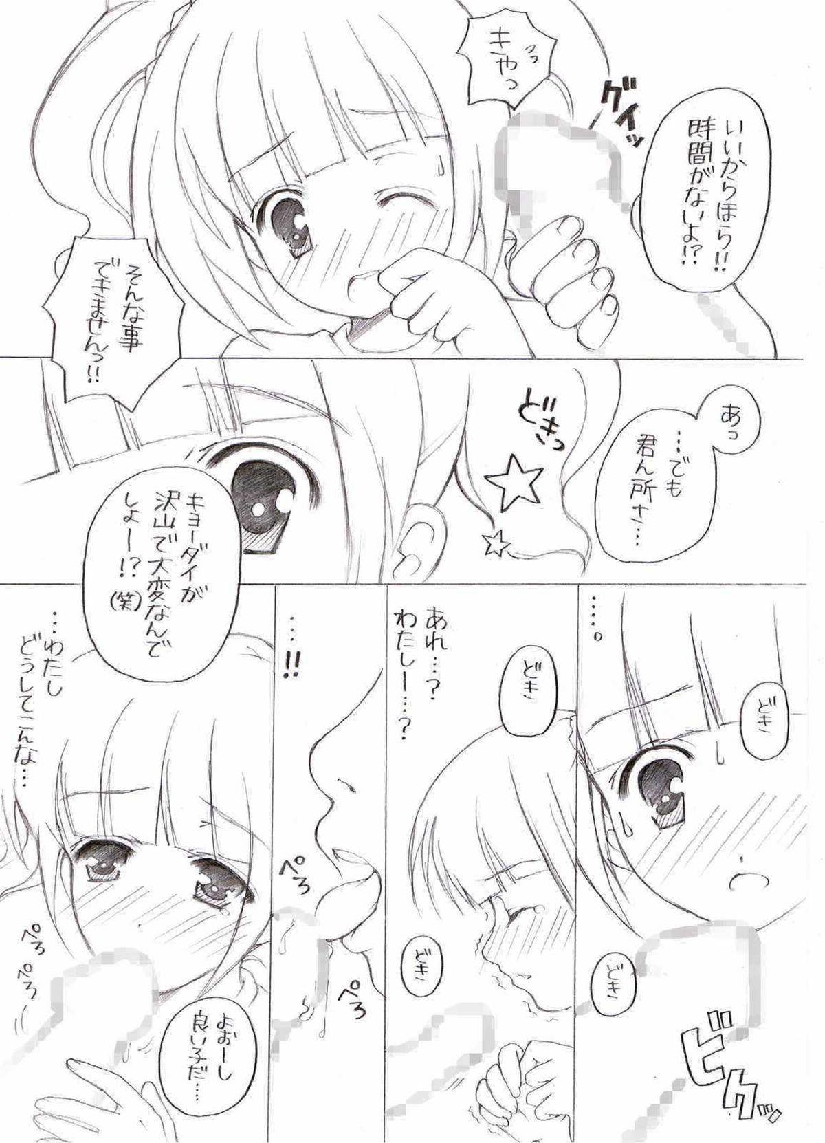 yayoi no hatsutaiken 6