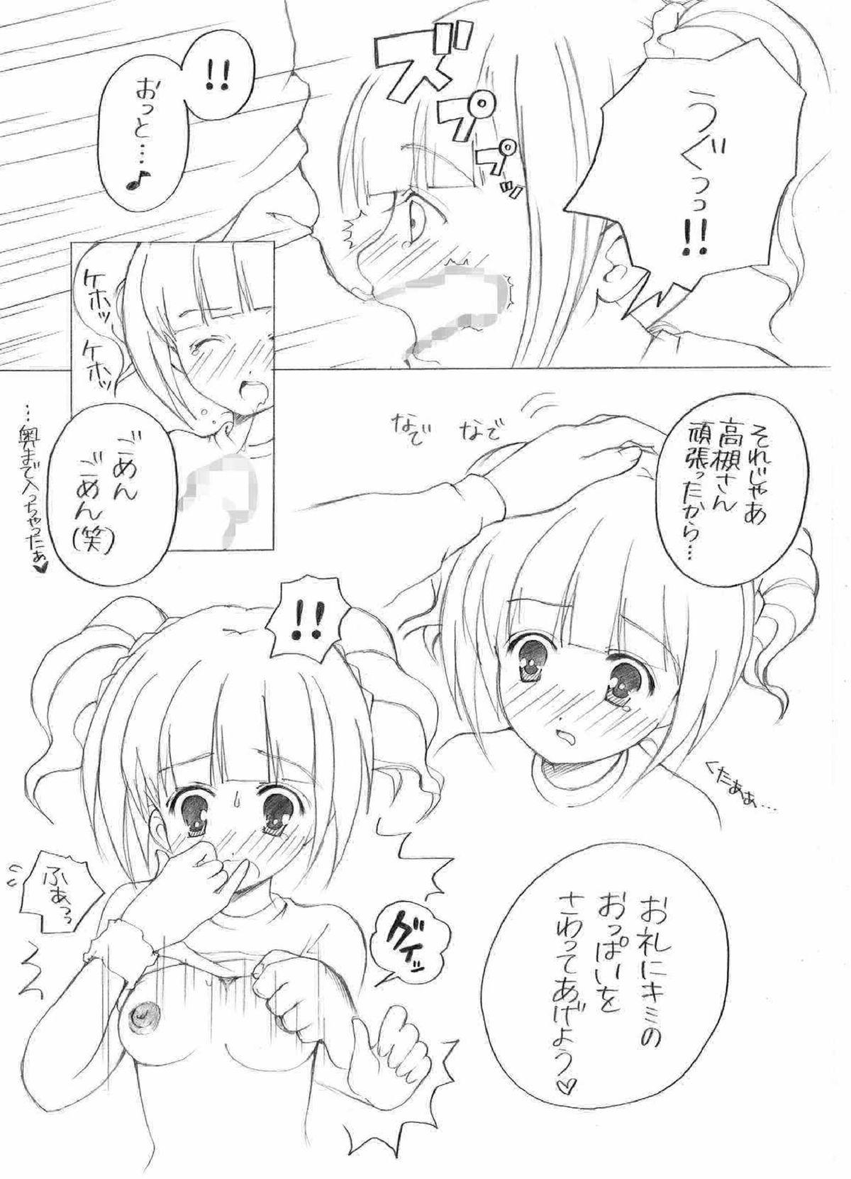yayoi no hatsutaiken 7