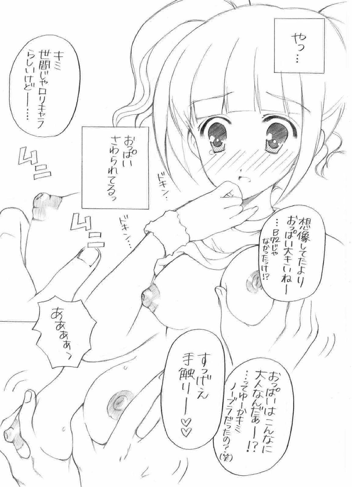 yayoi no hatsutaiken 8