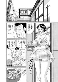 Kyonyuu Tsuma no Sekuhara Kaigo 4