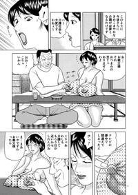 Kyonyuu Tsuma no Sekuhara Kaigo 5