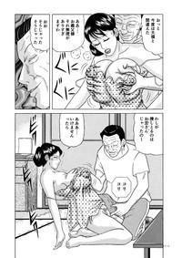 Kyonyuu Tsuma no Sekuhara Kaigo 6