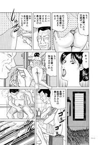 Kyonyuu Tsuma no Sekuhara Kaigo 7