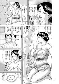 Kyonyuu Tsuma no Sekuhara Kaigo 9