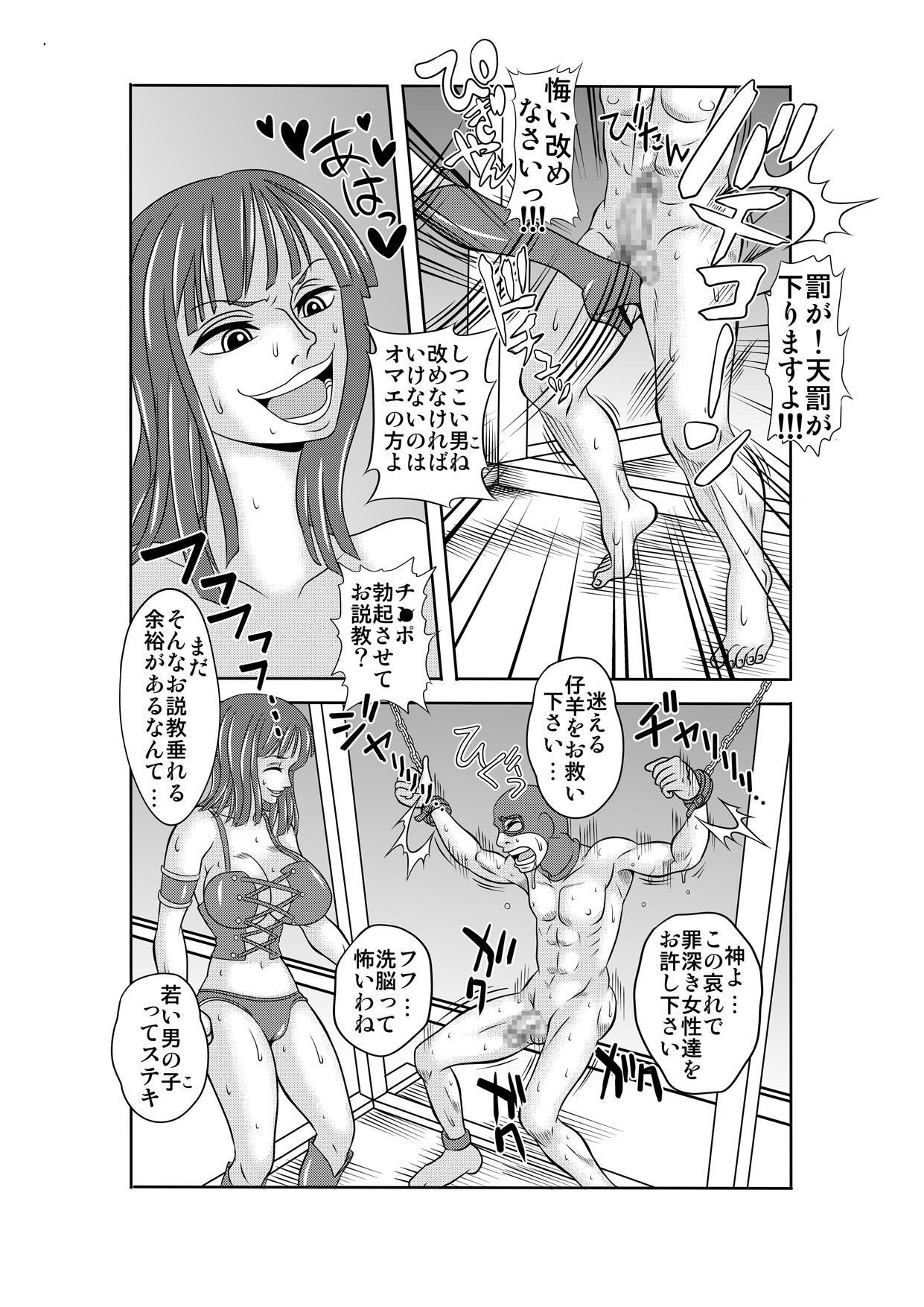 """""""Nukinuki no Mi"""" no Nouryokusha 2 - Seishounen Juujigun Hen 10"""