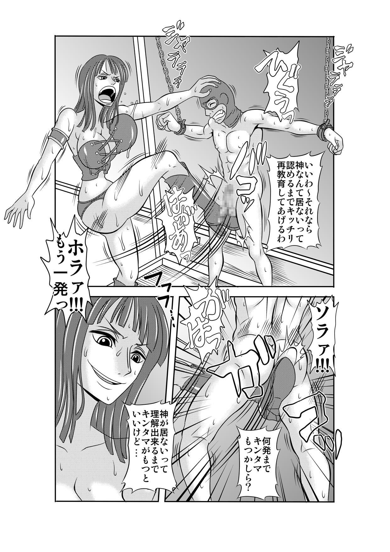 """""""Nukinuki no Mi"""" no Nouryokusha 2 - Seishounen Juujigun Hen 11"""
