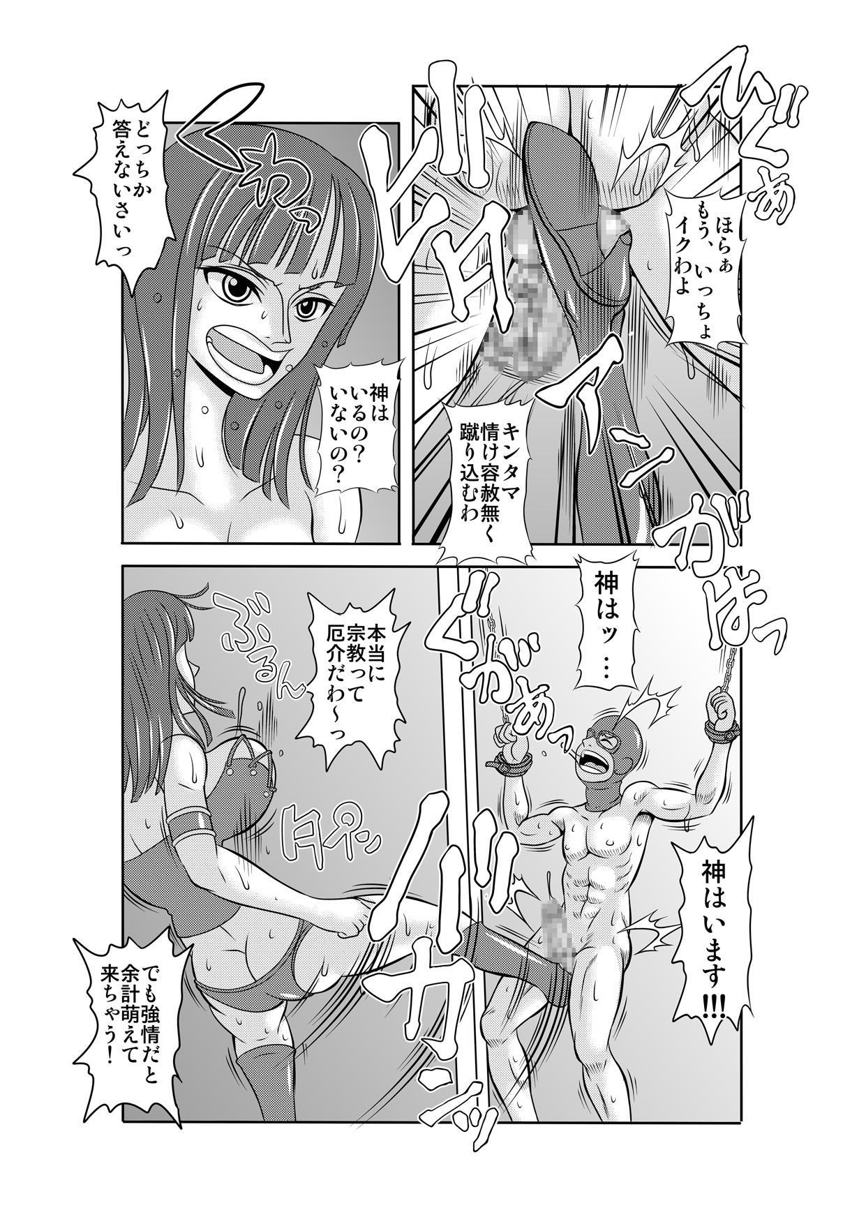 """""""Nukinuki no Mi"""" no Nouryokusha 2 - Seishounen Juujigun Hen 12"""