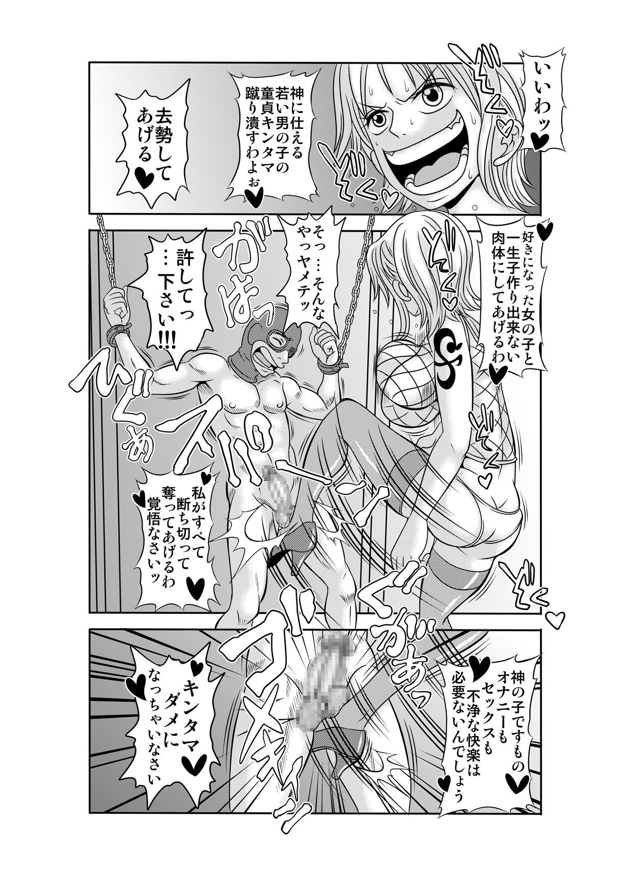 """""""Nukinuki no Mi"""" no Nouryokusha 2 - Seishounen Juujigun Hen 14"""