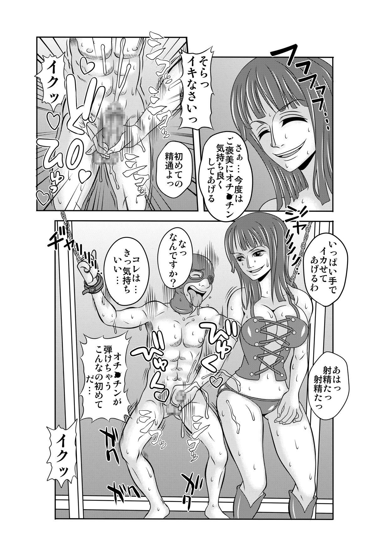 """""""Nukinuki no Mi"""" no Nouryokusha 2 - Seishounen Juujigun Hen 17"""